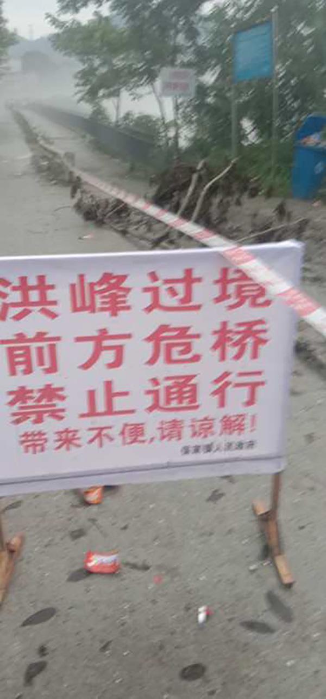 """朱家嘴大桥垮塌前,当地政府曾设置""""洪峰过境、禁止通行""""警示牌"""