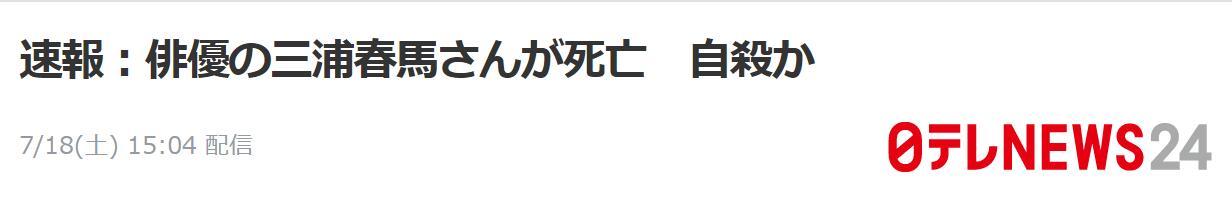 日本新闻网:男演员三浦春马死亡,疑似自杀