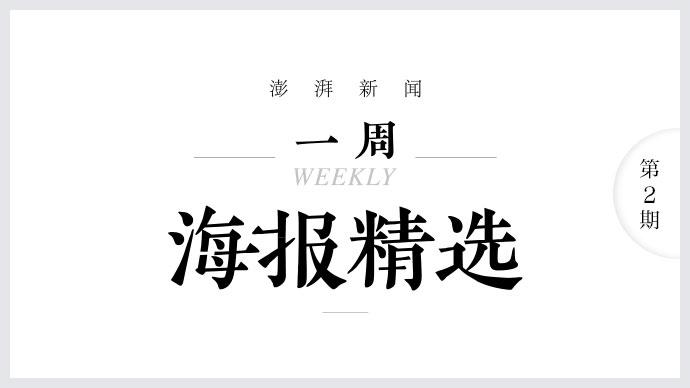 撤離與堅守|澎湃海報周選(2020.7.13-7.19)
