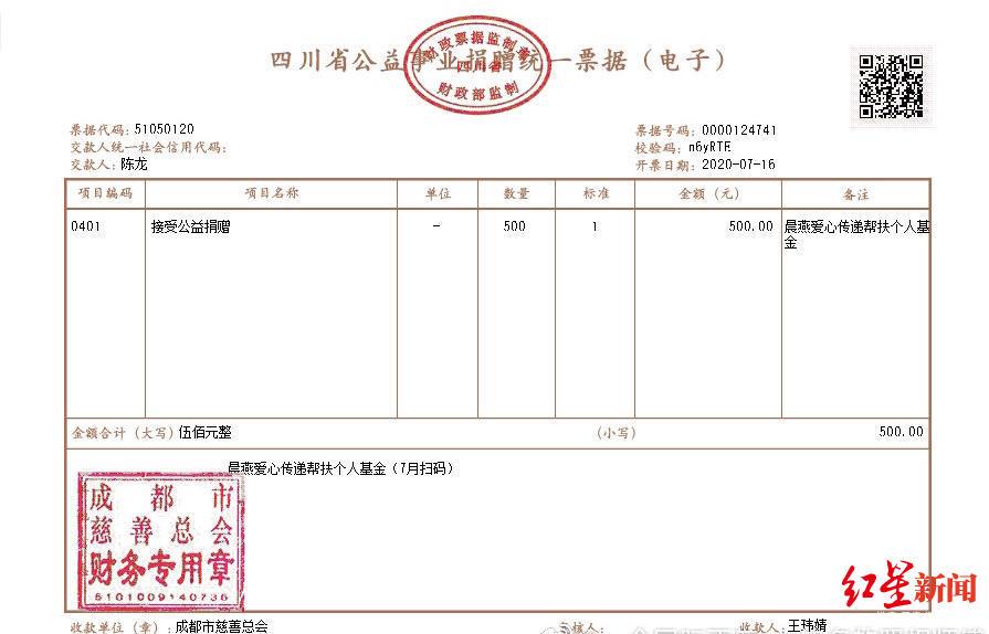 陈龙将500元赔偿捐出