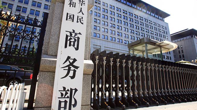 商務部:對原產于美國歐盟日本的進口間甲酚反傾銷調查延期