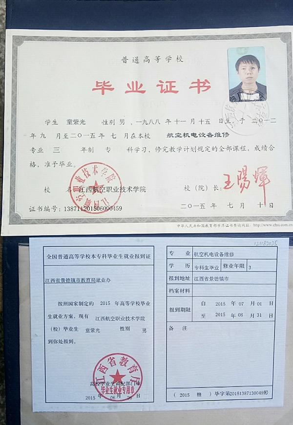 童紫光刑满后重新读高中,并考上大学。 受访者供图