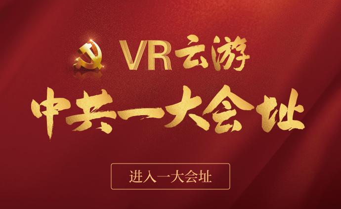 VR云游中共一大会址