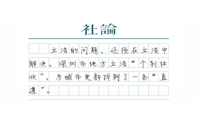 """【社论】实施""""个别征收"""",用立法破解""""钉子户""""难题"""