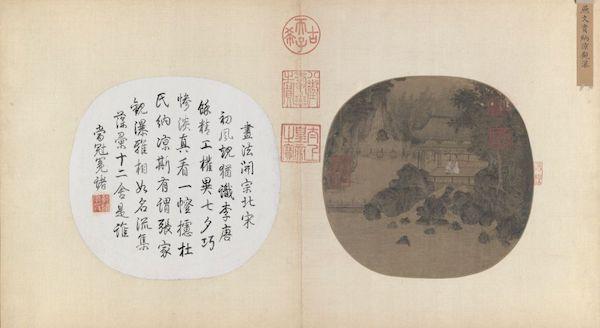 宋 《纳凉观瀑图》页  故宫博物院藏