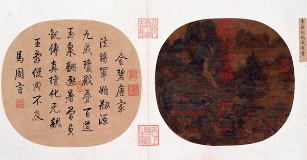 南宋 《九成避暑图》页 故宫博物院藏