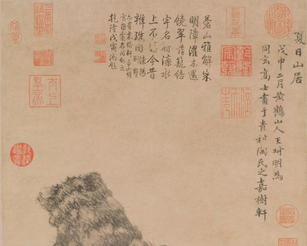 元 王蒙 《夏日山居图》(局部) 故宫博物院藏