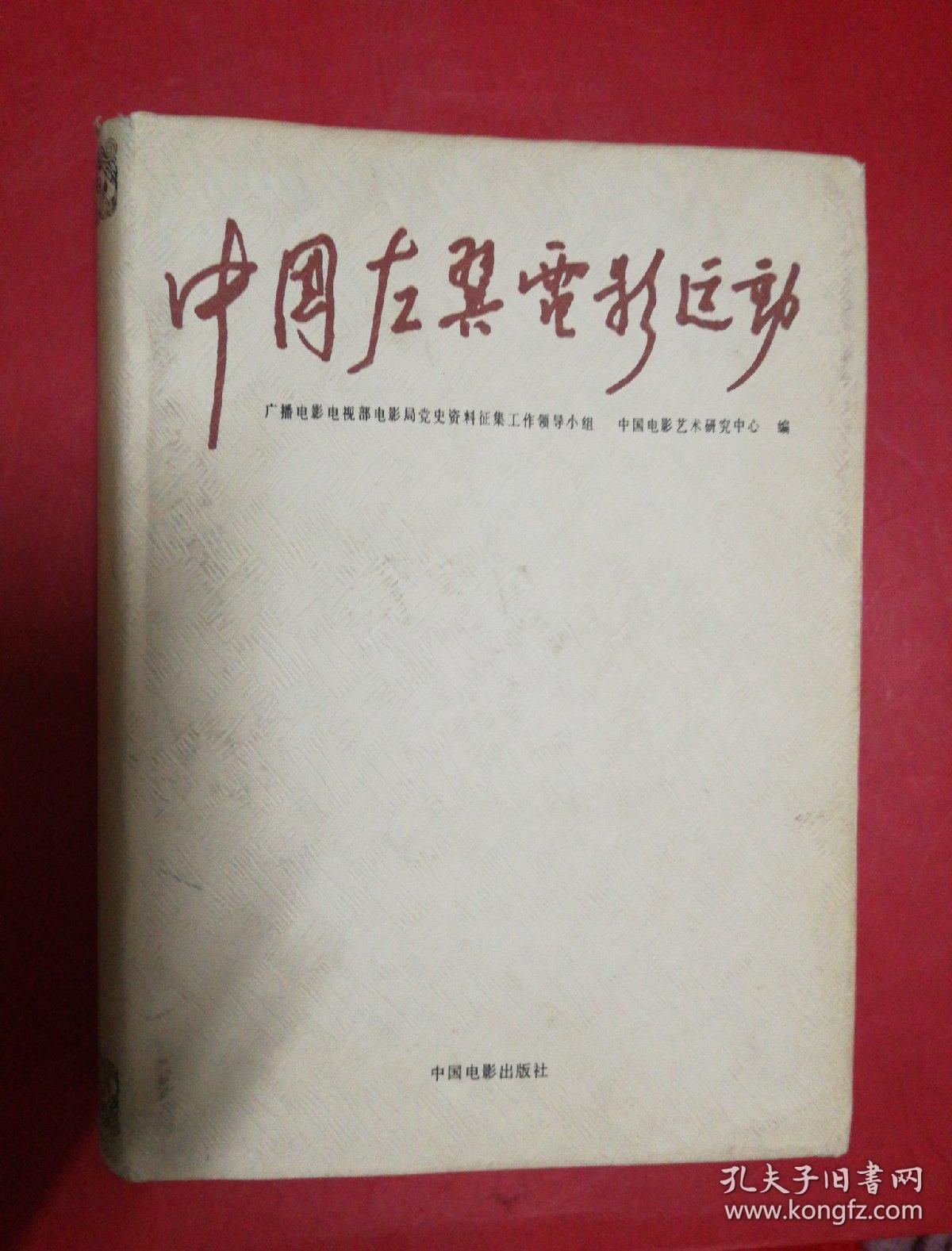 《中国左翼电影活动》。图片来自网络
