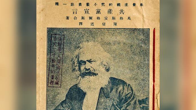 初心的故事|一座衣冠冢留住了首個《共產黨宣言》中文全譯本