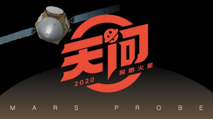 天问·探路火星|3D动画模拟天问一号首次探路火星