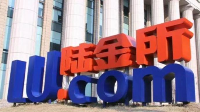 中國平安旗下陸金所回應最早年內赴美上市傳聞:不予置評