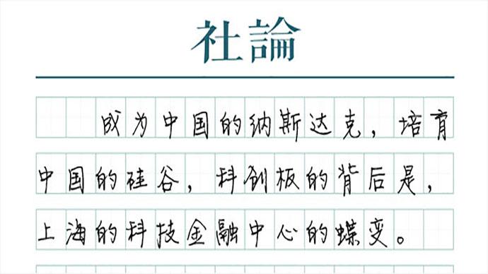 【社论】科创板一周年:上海科技金融中心蝶变
