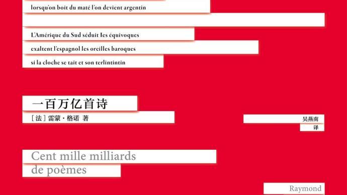 《一百万亿首诗》:读书游戏、文学机器与束手就擒的读者