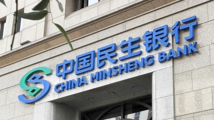 劉永好連續三日增持民生銀行H股,新一屆董事會選舉重啟在即