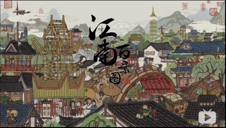 《江南百景图》