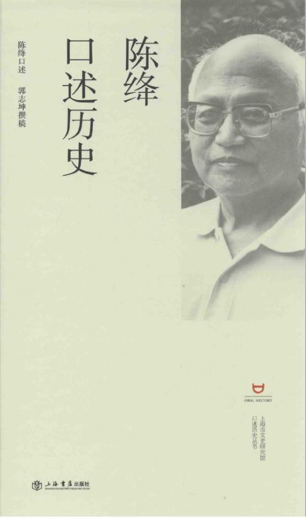 《陈绛口述历史》