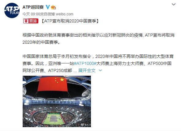 ATP宣布中国赛季取消。