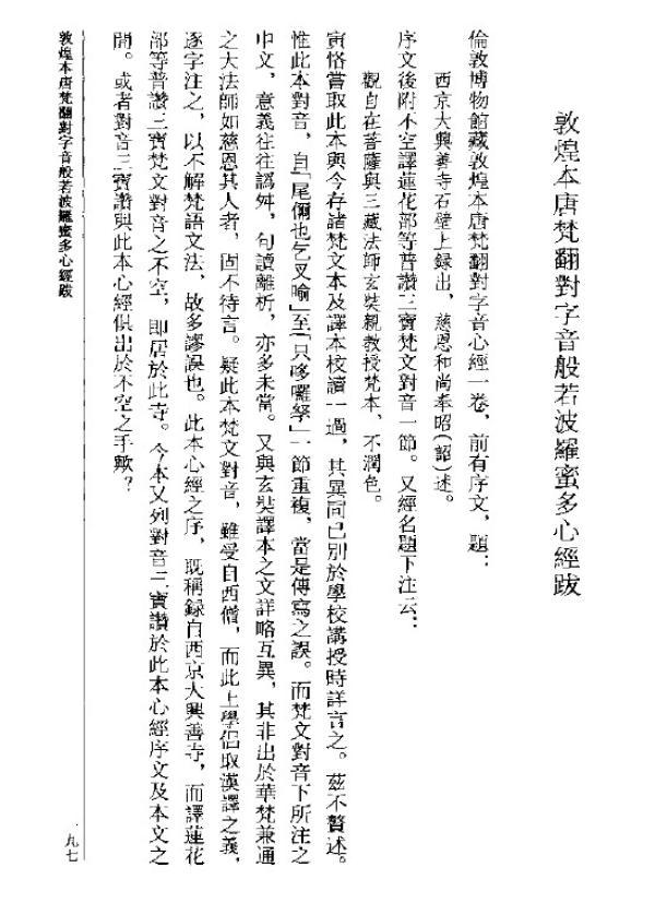 生活·读书·新知三联书店2001年版《金明馆丛稿二编》