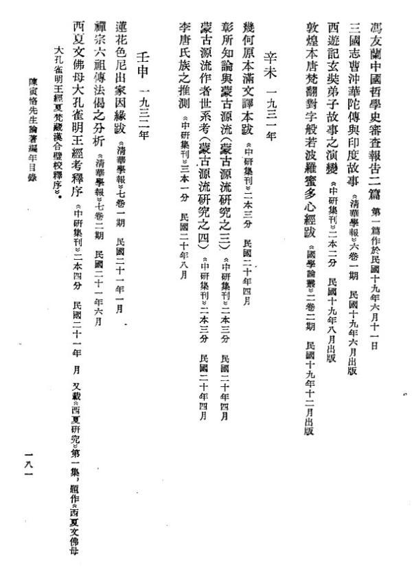 蒋天枢《陈寅恪先生编年事辑》中关于该文题名的表述
