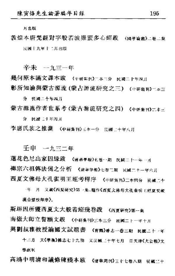 《陈寅恪先生编年事辑》增订本中对此书名亦无更动