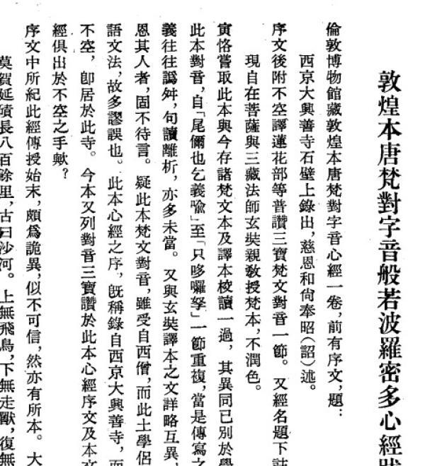 """上海古籍出版社1980年一版一印《金明馆丛稿二编》即作""""尾儞也乞義喻"""""""