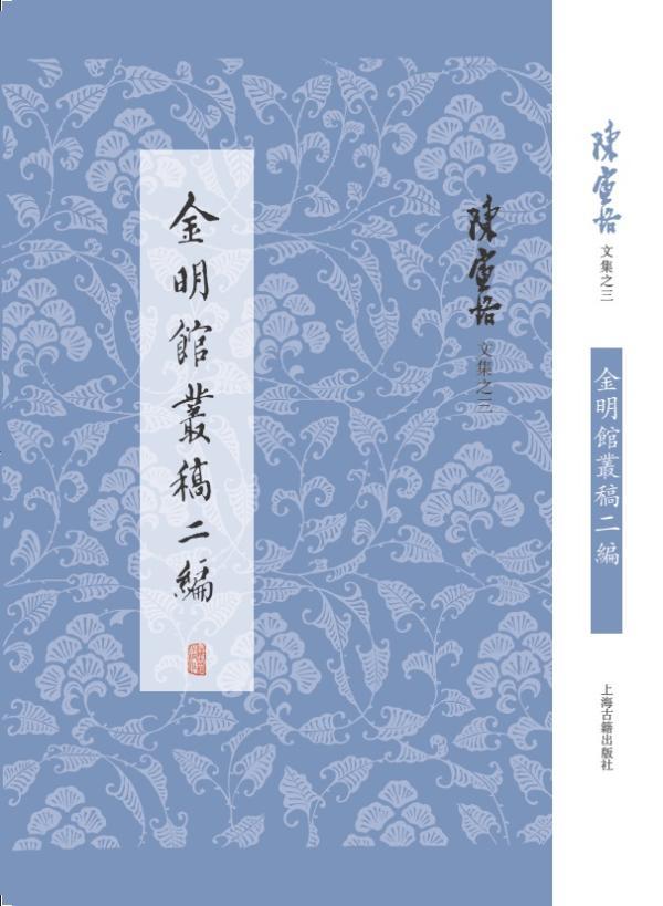 上海古籍出版社新版《金明馆丛稿二编》。上古新版《陈寅恪文集》将于2020年8月出版。
