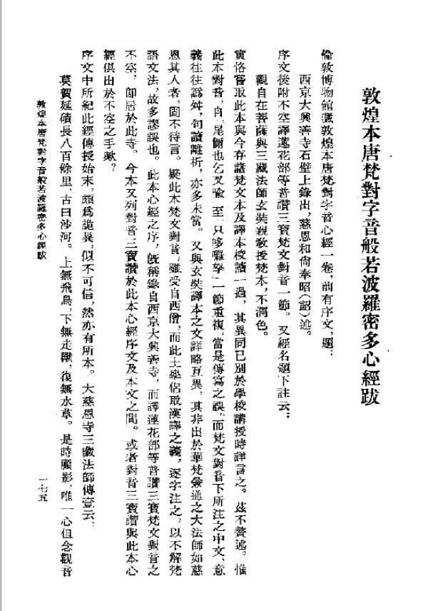 上海古籍出版社1982年一版二印《金明馆丛稿二编》