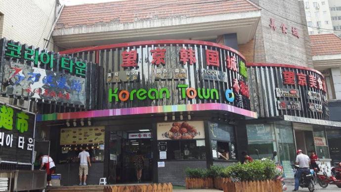 移民时代|此韩国城彼韩国城?在华韩国人的族裔社区与经济