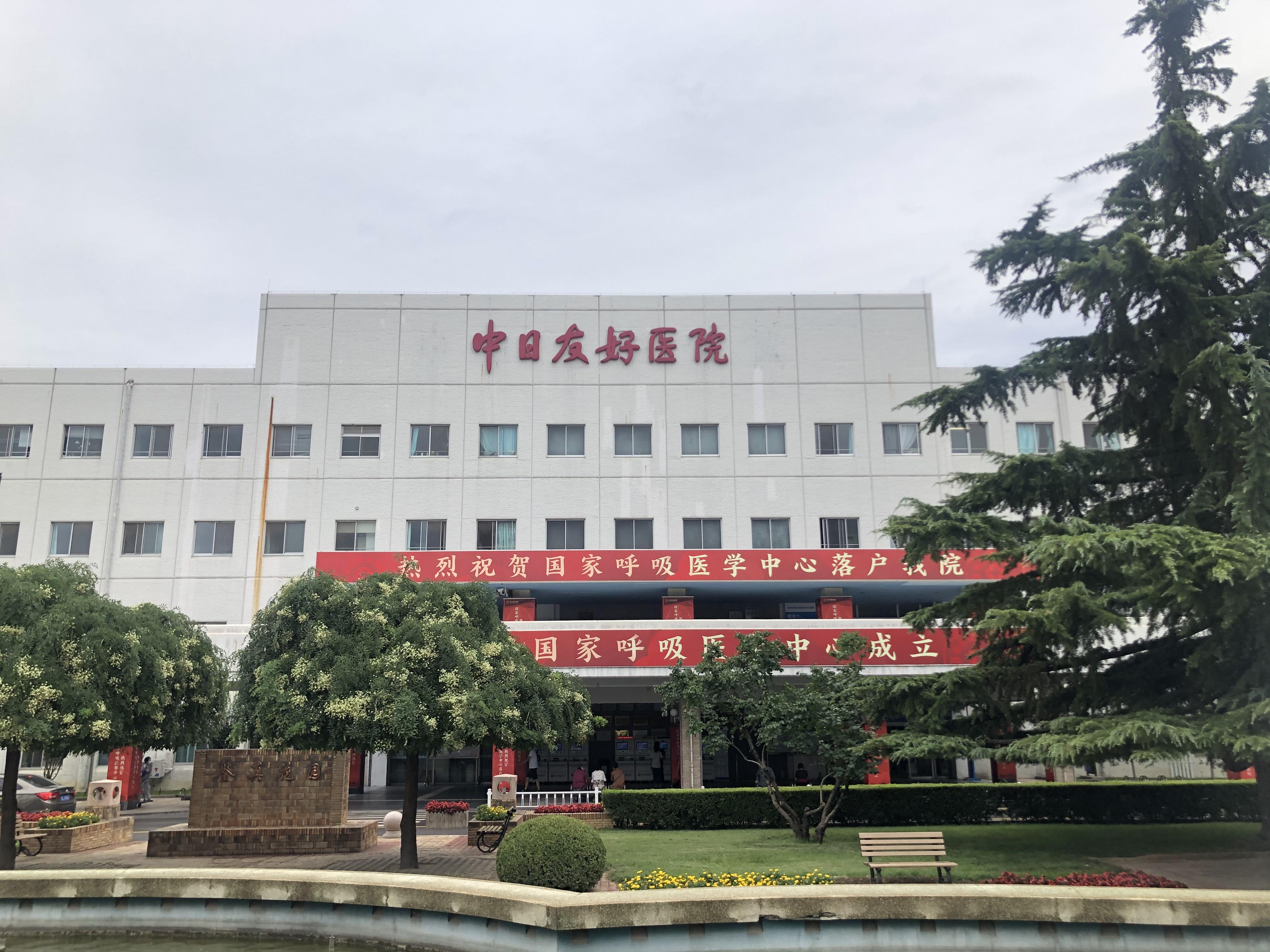 中日友好医院。本文图片澎湃新闻记者 张成杰 摄