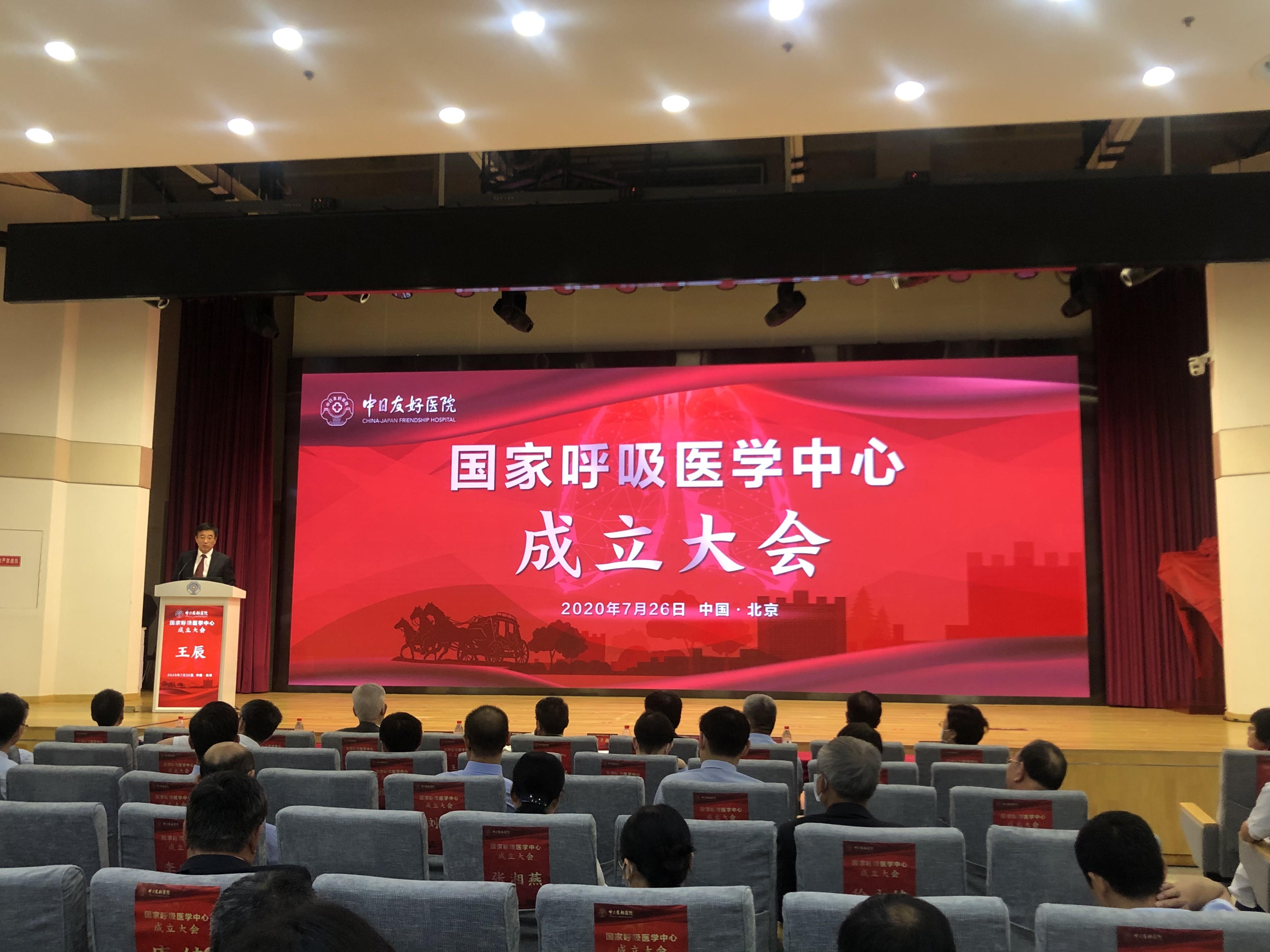 中国医学科学院-北京协和医学院校长王辰发言