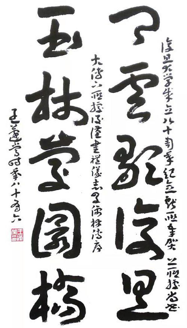 """王蘧常先生书对联""""卿云歌复旦,玉杖庆圜桥"""""""
