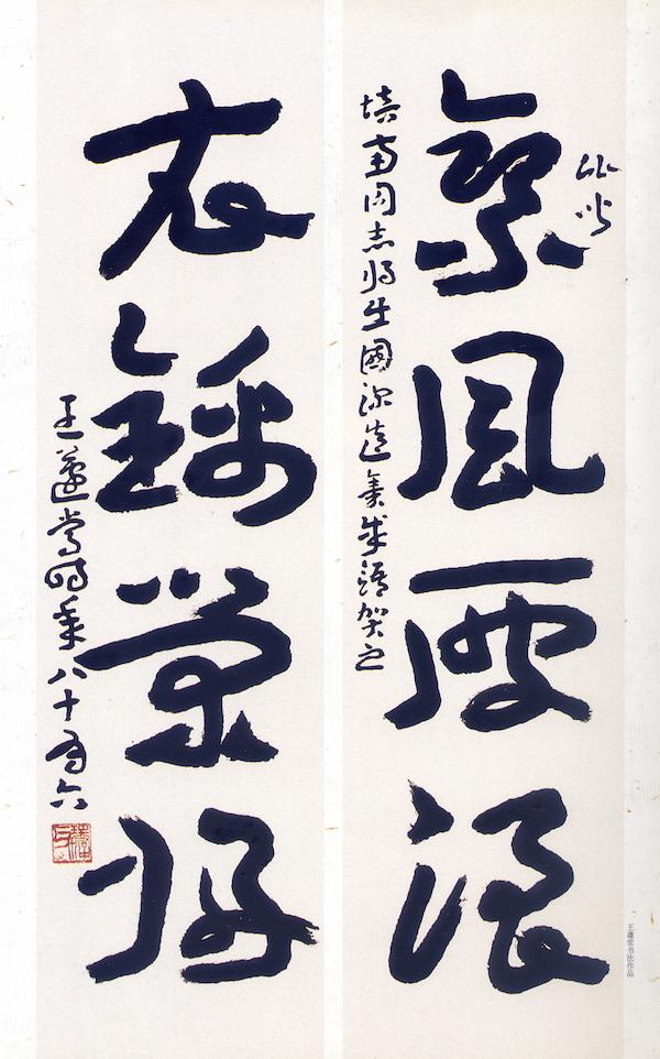 """王蘧常先生书对联""""乘风破浪,衣锦荣归"""""""