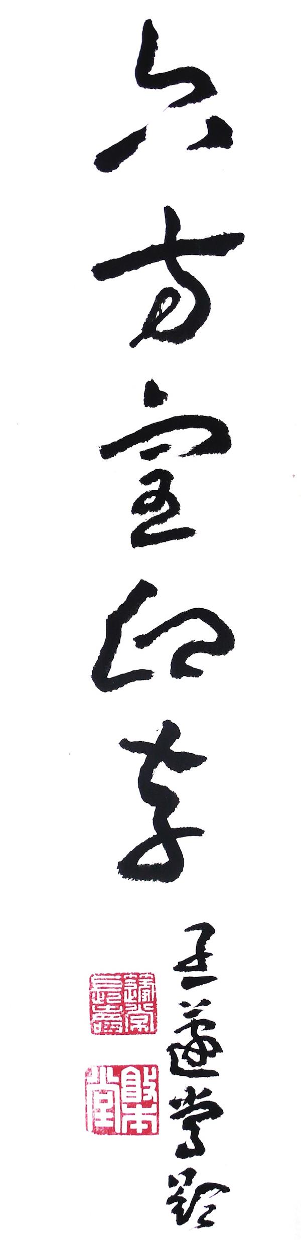 """王蘧常先生题""""六方室印存"""""""