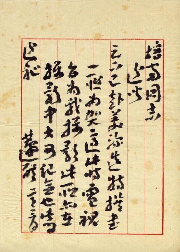 王蘧常先生写给作者的书信。