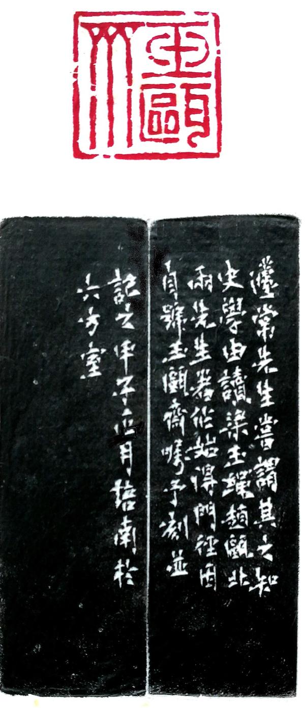 """王培南刻""""玉瓯斋""""印"""