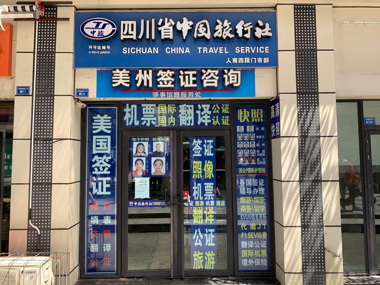 7月26日,成都领事馆路门前旅行社签证服务业受疫情和此次闭馆影响很大。