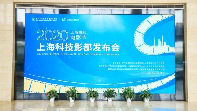 上海電影節|上??萍加岸嘉磥磉@樣助力中國影視發展