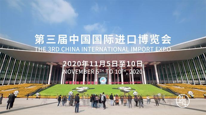 上海,共享精彩!第三届进博会倒计时100天全新形象片来了