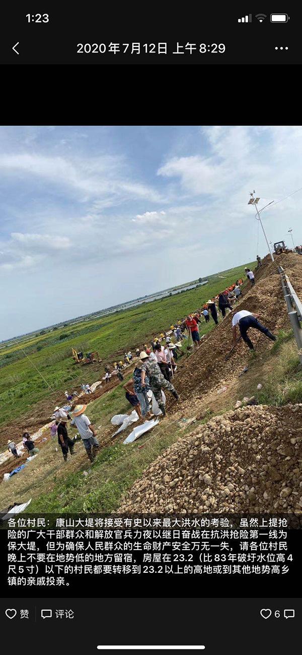 7月12日早上,王家村村干部王末霞在朋友圈通知村民往高地撤离 受访者供图
