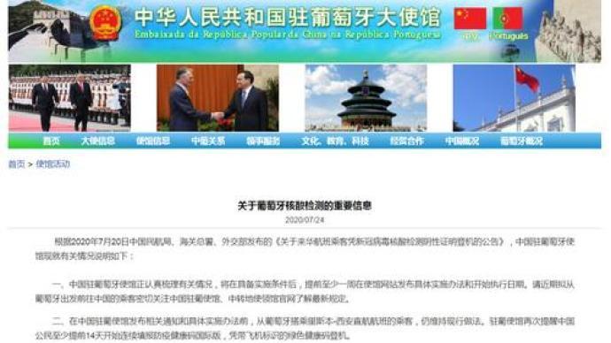 中国驻葡萄牙大使馆发布关于来华乘客核酸检测的说明