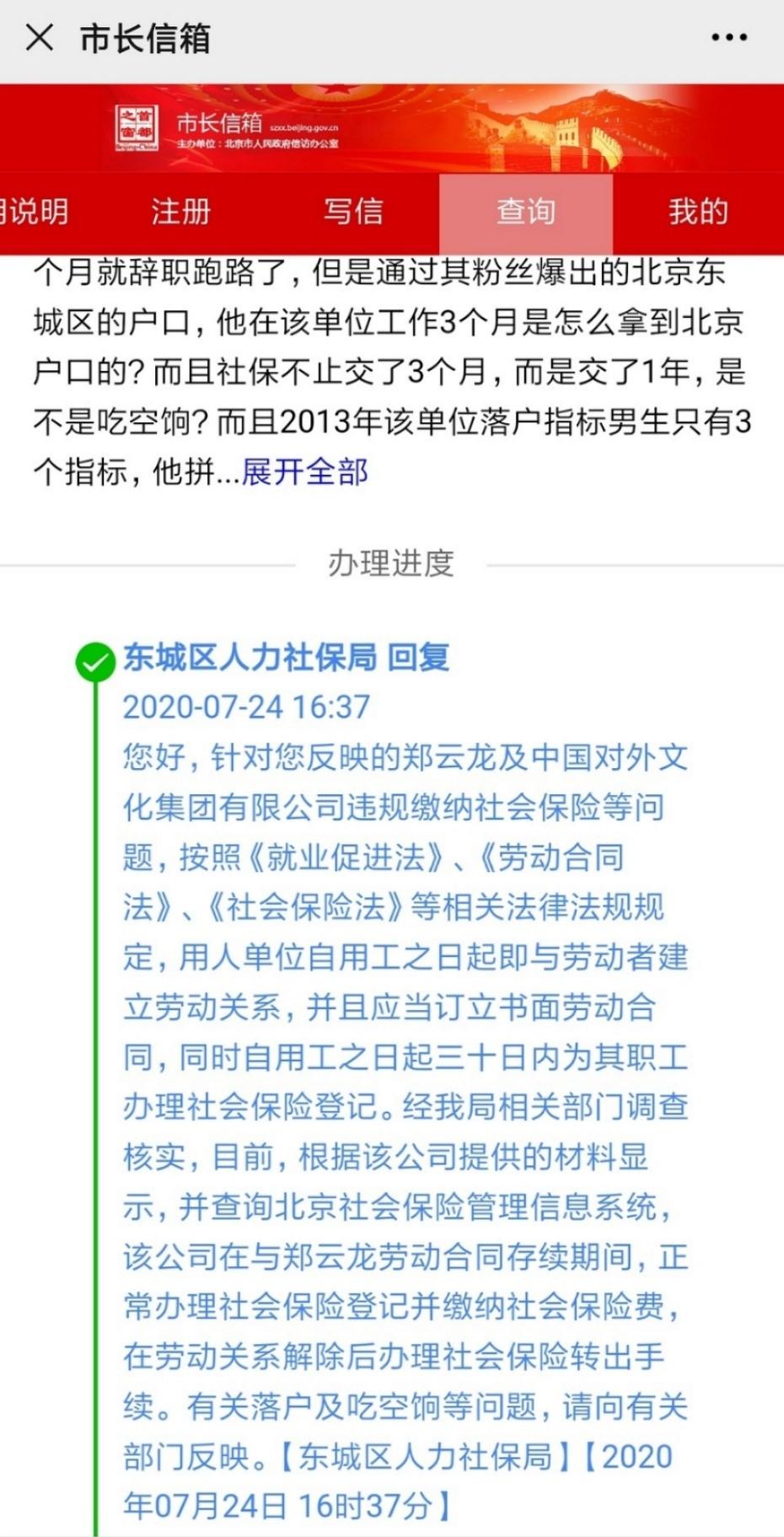 东城区人力社保局的回复截图。