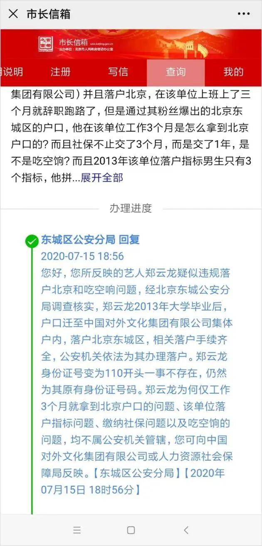 7月15日,东城区公安分局的回复截图。