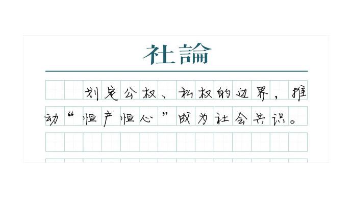 """【社论】先补偿,后拆迁:产权保护不能""""打折扣"""""""