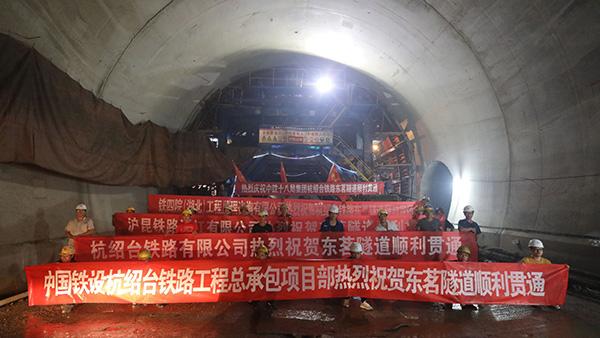 杭绍台铁路东茗隧道全线贯通本文图片均为 中国铁路上海局集团有限公司 供图