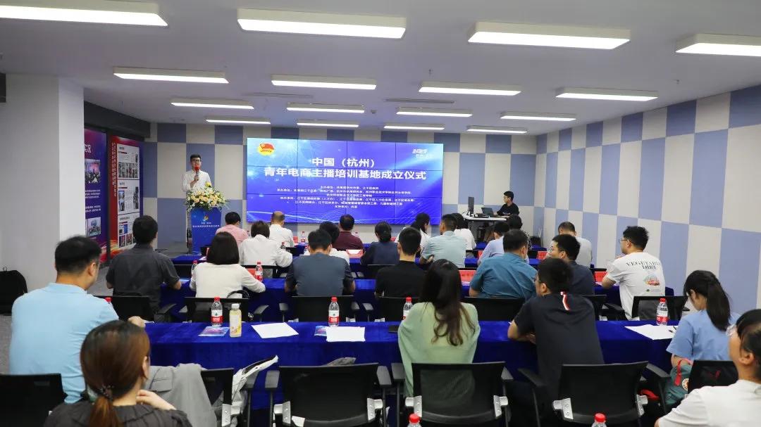 6月10日下昼,中国(杭州)青年电商主播培训基地在杭州钱塘伶俐城成立。