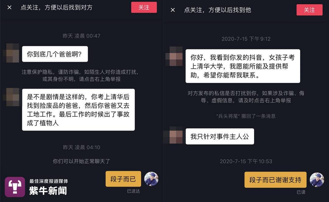 """""""会泽憨老大""""回复网友该视频只是段子"""