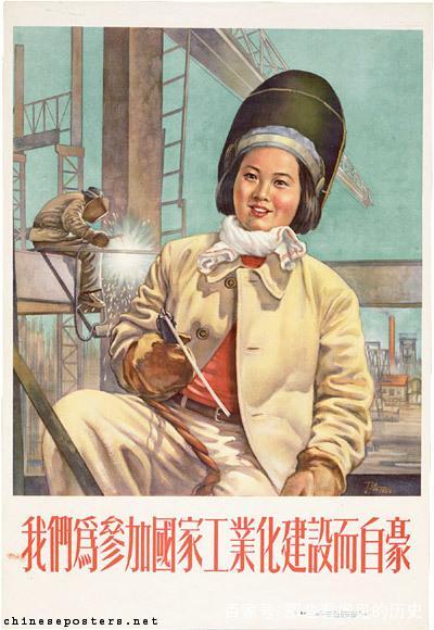 """""""我们为参加国家工业化建设而自豪"""",1954年,丁浩 作,华东人民美术出版社出版。"""