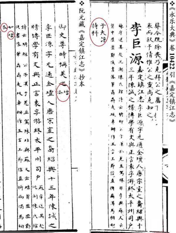 李巨源小传(《永乐大典》卷10422引《嘉定镇江志》、阮藏《嘉定镇江志》抄本)