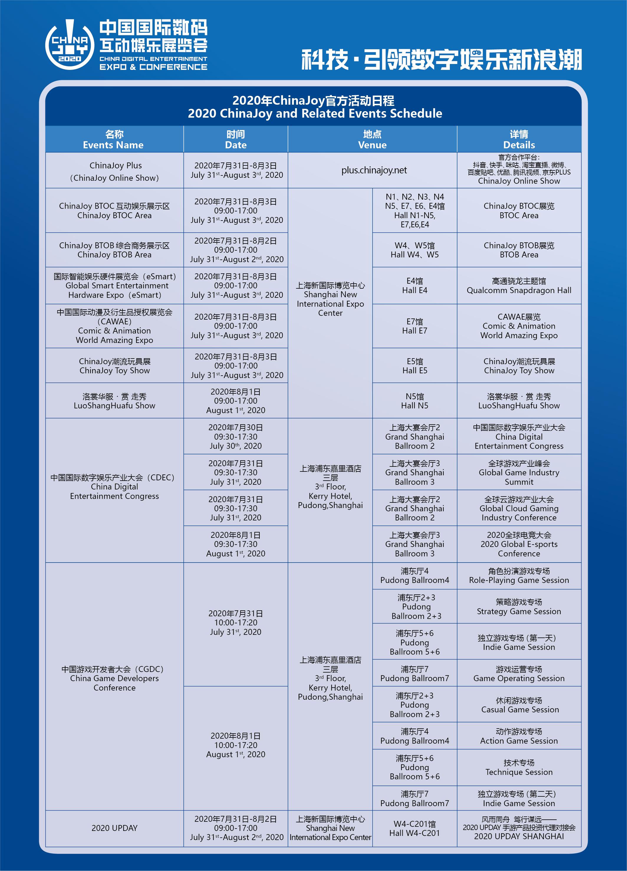 2020CJ官方总日程