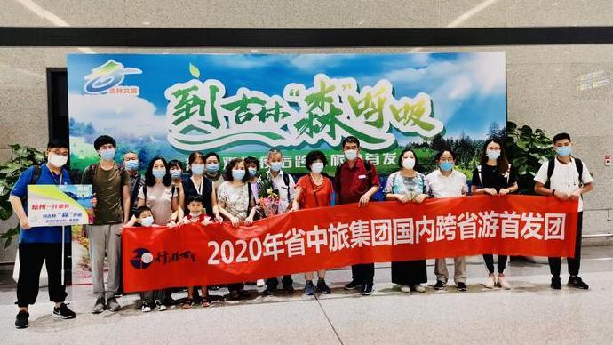浙江跨省跟團游重啟首發吉林:全程分餐、每日測量體溫